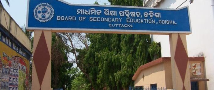 BSE Matric results to be declared in 3rd week of May