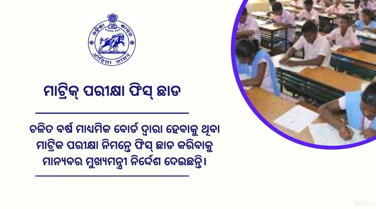 Naveen exempts fees for students appearing in Board exam