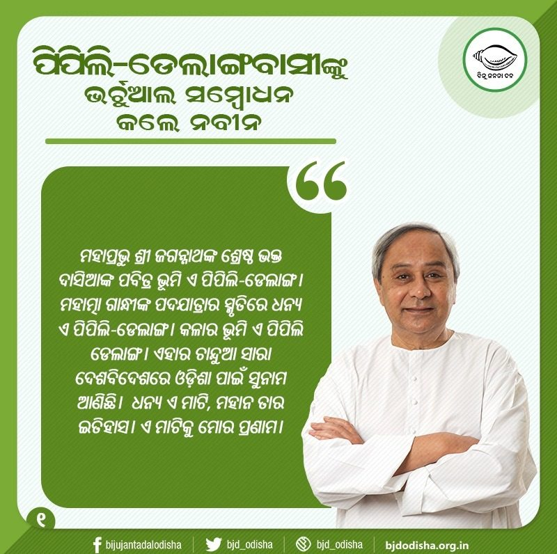 Naveen campaigns for Rudrapratap for Pipili Assembly by-poll