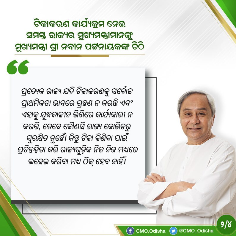 Naveen pitches for Covid vax procurement by Centre in letter to all CMs
